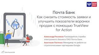 Кейс. Почта Банк