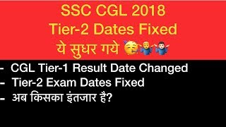Tier-2 Exam Date & Result Date Again Changed | SSC CGL 2018