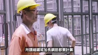 深入培訓現場 紮鐵工藝真人示範 screenshot 4