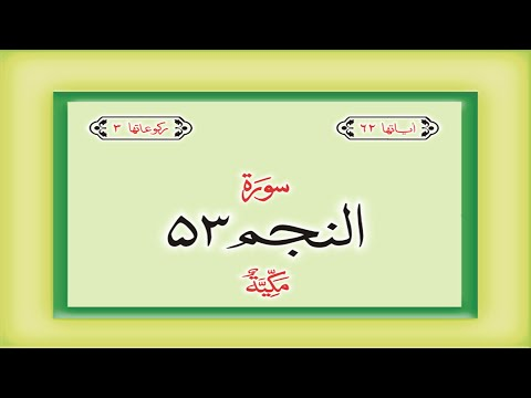 Surah 53 – Chapter 53 An Najm complete Quran with Urdu Hindi translation
