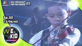 เพลง เสมอ | น้องต้นกล้า | We Kid Thailand เด็กร้องก้องโลก