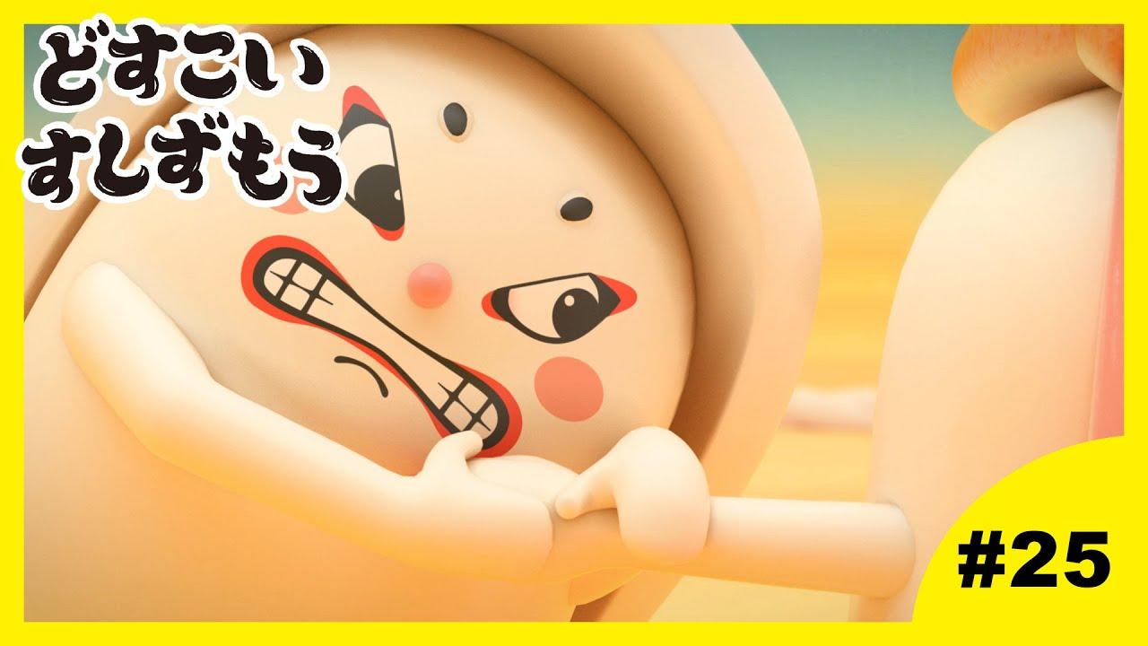 【25番】どすこいすしずもう 2024年4/2(火)まで期間限定【公式アニメ】