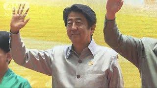 中国をどこまで牽制・・・安倍総理 東アジアサミットへ(16/09/08)