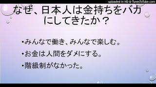 日本人は金持ちをバカにしてきた thumbnail