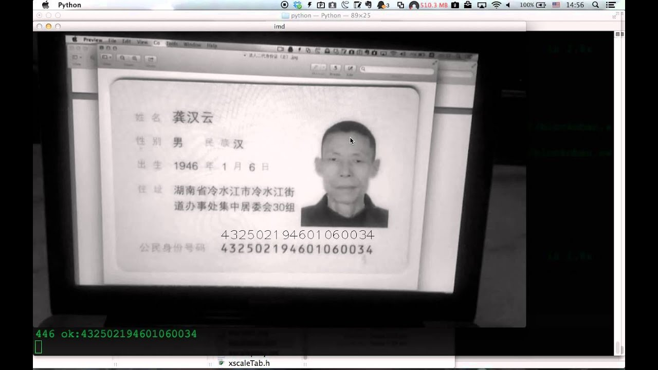 Chinese 2nd generation ID Card OCR