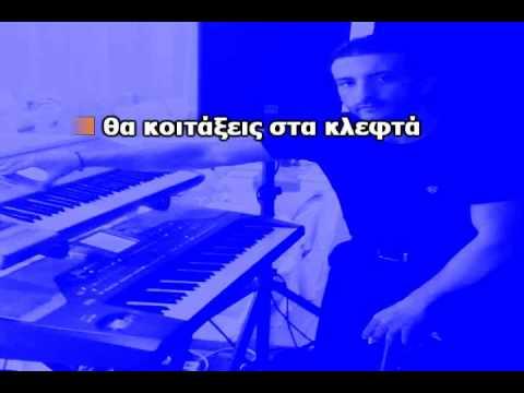 ΔΥΟ ΨΕΜΑΤΑ - Αντώνης Ρέμος (ΝΕW Karaoke Version + Lyrics) By Chris Sitaridis