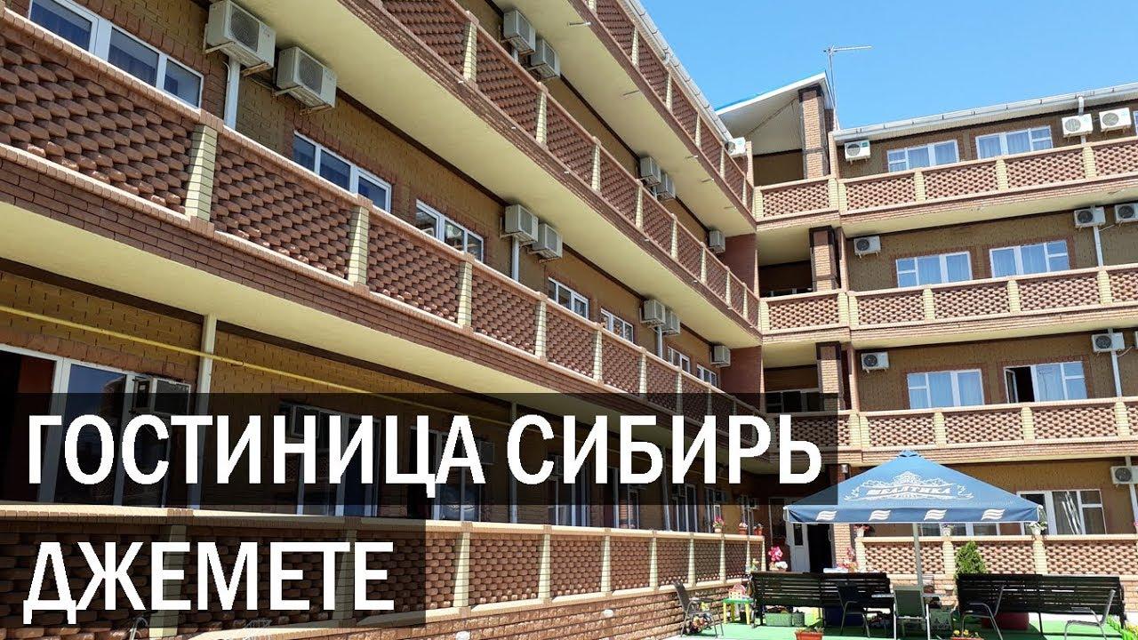 75176ff2071e2 Гостиница СИБИРЬ г Анапа Джемете 1-й проезд 9а - YouTube