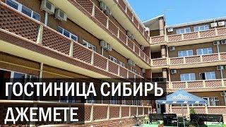 Гостиница СИБИРЬ г Анапа Джемете 1-й проезд 9а