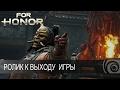 For Honor Ролик к выходу игры mp3