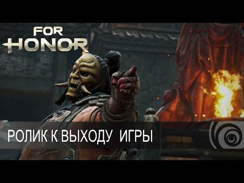 For Honor - Ролик к выходу игры