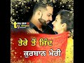 Tu jind meri    Param Sidhu    Whatsapp Status    Tera Deep Whatsapp Status Video Download Free