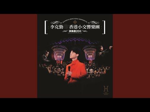 Shen Shen Shen (2011 Live in Hong Kong)