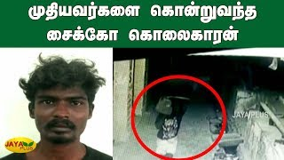 முதியவர்களை கொன்றுவந்த சைக்கோ கொலைகாரன் கைது | Salem Psycho Killer