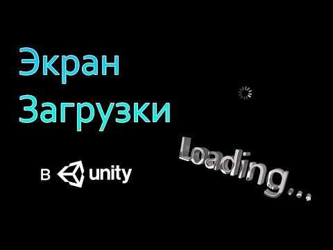 Экран загрузки / Loading screen  Unity легко