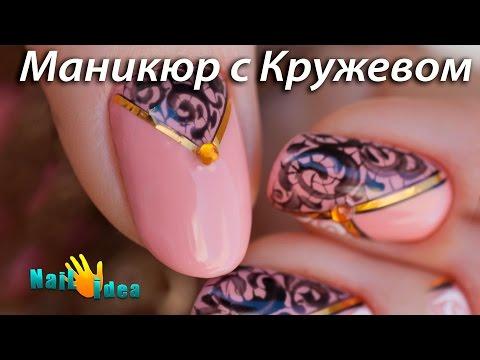 😍Красивый МАНИКЮР Дизайн ногтей c КРУЖЕВОМ за 5 минут! Гель лак дизайн вензеля и кружево на ногтях