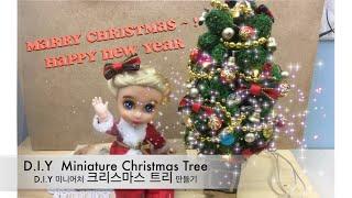 #39 DIY 미니어처 크리스마스 트리 만들기 DIY …