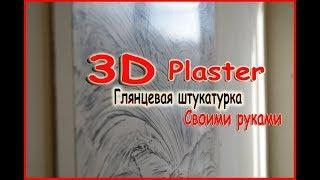 3D Plaster,3Д штукатурка,объемная глянцевая штукатурка своими руками,Венецианская штукатуркаДонецк