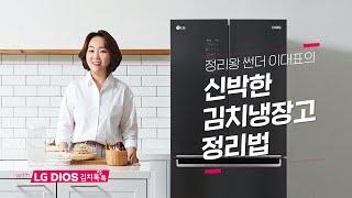 '신박한정리' 정리전문가가 실제 사용하는 김치냉장고 속…