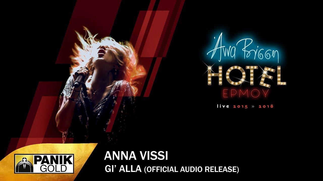 Άννα Βίσση - Γι' Άλλα - Official Audio Release