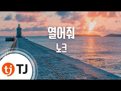 [TJ노래방] 열어줘 - 노크(Knock)(Knock) / TJ Karaoke