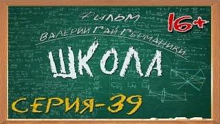Школа (сериал) 39 серия