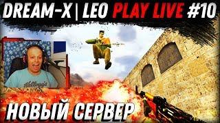 dream-x | leo play LIVE CS 1.6 #10 — Новый сервер