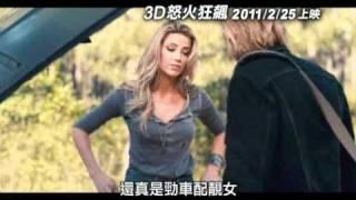 【3D怒火狂飆】Drive Angry 3D 中文電影預告