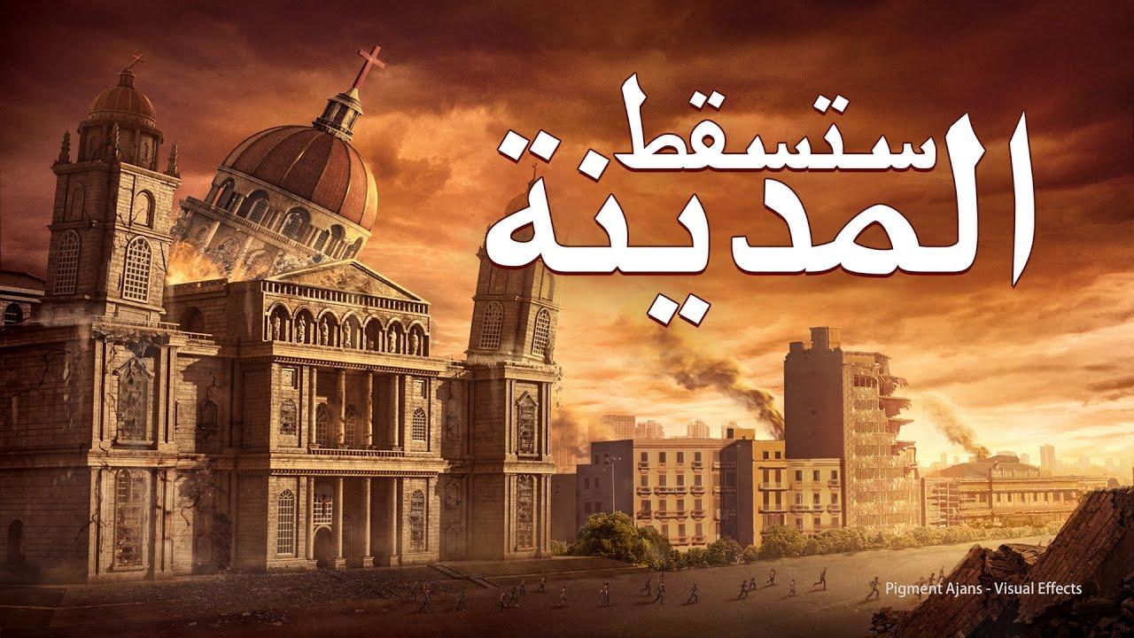 مقدمة فيلم مسيحي   ستسقط المدينة