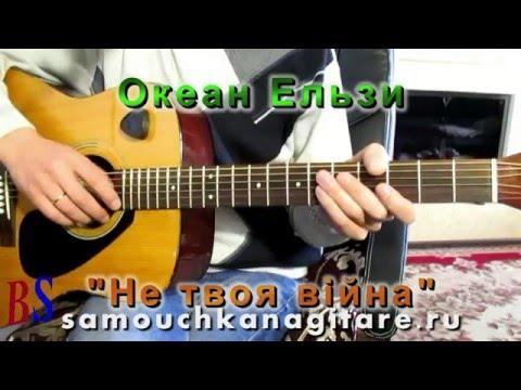 Океан Ельзи - Не твоя війна - Тональность ( Сm ) Как играть на гитаре песню