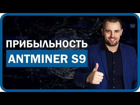 Antminer S9. Доходность и окупаемость Асика с9