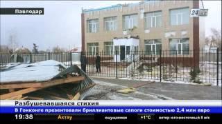 В Павлодаре ветер валил деревья, срывал рекламные щиты и крыши зданий(В Павлодаре ветер валил деревья, срывал рекламные щиты и крыши зданий., 2013-12-05T14:02:53.000Z)