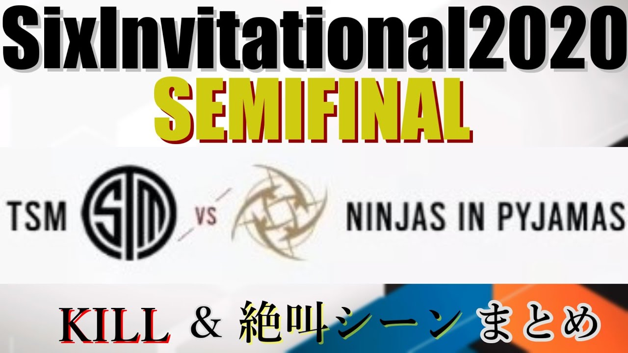 【R6S】SixInvitational2020 TSMvsNIP SEMIFINAL KILL&絶叫シーンまとめ