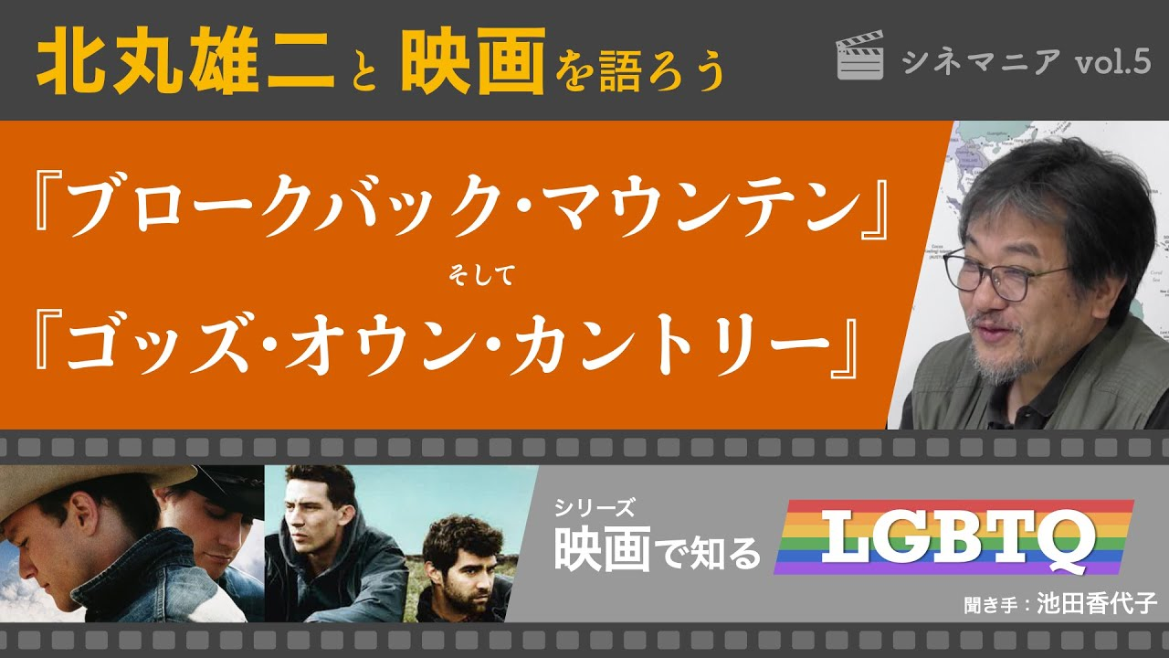 12年後のオマージュはハッピーエンドだった 北丸雄二さんと語る2本のカウボーイ映画