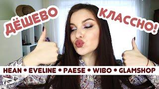 Что купить из польской косметики? Лучшие бюджетные находки