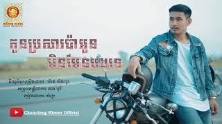 បទថ្មី កូនប្រសារប៉ាអូនមិនមែនបងទេ បរិញ្ញា Khmer New Song 2018 Khmer Song 2018