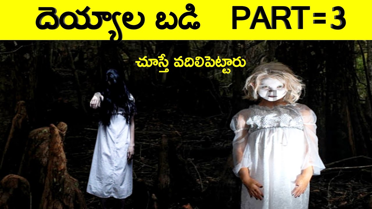 Deyyala badi Devil mystery Horror Story Unknown Facts Telugu|CTC Facts. Part,3