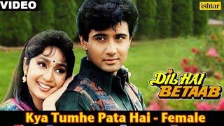 Kya Tumhe Pata Hai Full Video Song  Dil Hai Betaab  Vivek Mushran, Pratibha Sinha  Alka Yagnik