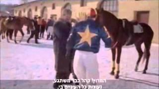 Высоцкий - Бег иноходца (перевод на иврит)   ויסוצקי - ריצת דהרן