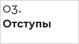 Отступы в HTML и CSS - Выпуск 3/13