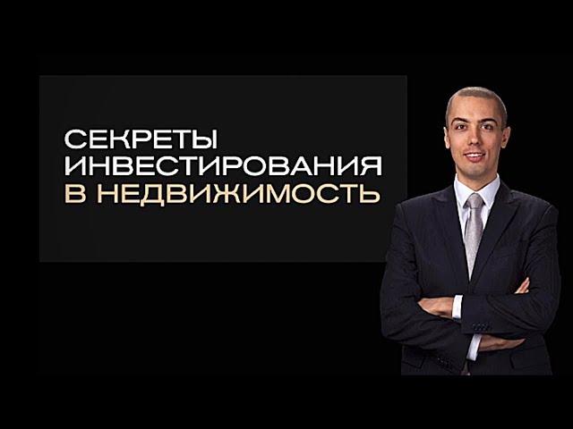 Приглашение на тренинг: Секреты инвестирования в недвижимость с Николаем Мрочковским.
