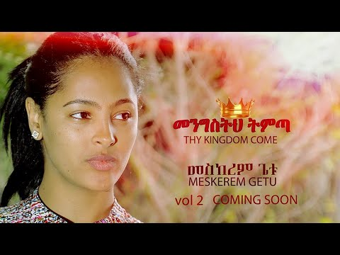 Meskerem Getu New Amharic Mezmur Amharic Gospel Song 2016 ES Graphics