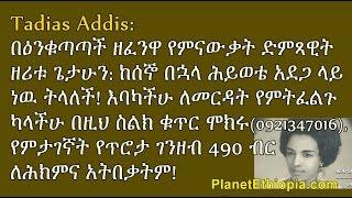 Please Help Legendary Singer Zeritu Getahun (Enqutatash) - በዕንቁጣጣች ዘፈንዋ የምናውቃት ድምጻዊት ዘሪቱ ጌታሁን: ከሰኞ በ