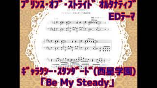 【TVアニメ/プリンス・オブ・ストライド オルタナティブ】Be My Steady/ギャラクシー・スタンダード(ピアノ ソロ 楽譜)音声