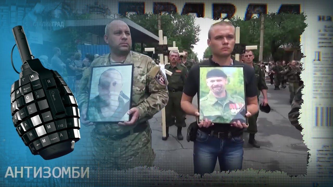 Неудобные ополченцы Донбасса и их горькая судьба  — Антизомби на ICTV