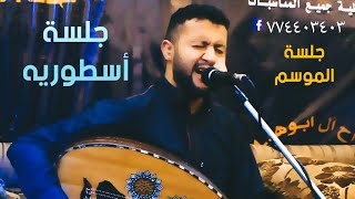 من أروع جلسات الفنان حمود السمه 2020 اداء غير باقي الجلسات لاتفوتك
