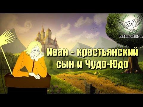 Иван - крестьянский сын и чудо-юдо | Аудиосказка