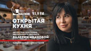 «Открытая Кухня» от 06.04.20: Ольга Коноплова о безработице и трудоустройстве в кризис.