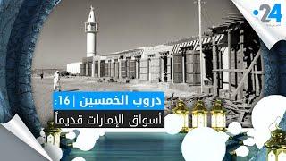 دروب الخمسين (16): أسواق الإمارات قديماً
