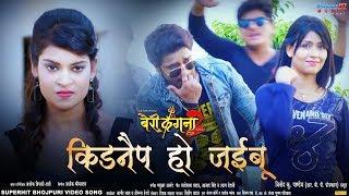 किडनैप हो जईबू | Kidneb Ho Jaibu | Bairi Kangana 2 Film Song | बैरी कंगना 2 | Bhojpuri Hit Song