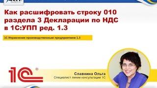Как расшифровать строку 010  раздела 3 Декларации по НДС (в 1С:УПП ред. 1.3)